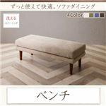 【ベンチのみ】ベンチ 座面カラー:ネイビー ずっと使えて快適。高さ調節できるダイニング Famoria ファモリア