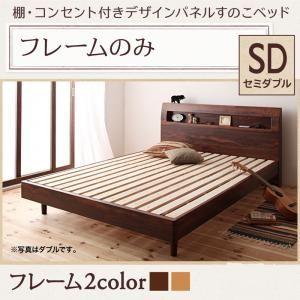 棚・コンセント付きデザインすのこベッド Haagen ハーゲン ベッド