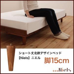【ベッド別売り】 専用別売品(脚) 脚15cm   カラー:ライトブラウン  ショート丈北欧デザインベッド Niels ニエルの写真1