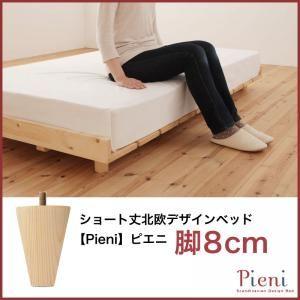 ローベッド 専用別売品(脚) 脚8cm   カラー:ホワイト  ショート丈北欧デザインベッド Pieni ピエニの写真1