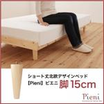 ローベッド 専用別売品(脚) 脚15cm   カラー:ホワイト  ショート丈北欧デザインベッド Pieni ピエニ
