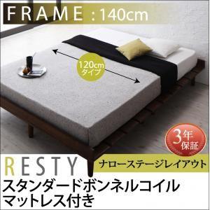デザインすのこベッド Resty リスティー ベッド