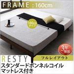 すのこベッド 幅160cm  【スタンダードボンネルコイルマットレス付】 クイーン(Q×1) フルレイアウト フレームカラー:ホワイトウォッシュ マットレスカラー:ブラック デザインすのこベッド Resty リスティー