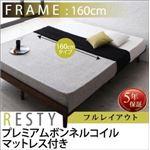 すのこベッド 幅160cm  【プレミアムボンネルコイルマットレス付】 クイーン(Q×1) フルレイアウト フレームカラー:ホワイトウォッシュ マットレスカラー:ブラック デザインすのこベッド Resty リスティー