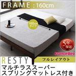 すのこベッド 幅160cm  【マルチラススーパースプリングマットレス付】 クイーン(SS×2) フルレイアウト フレームカラー:ダークブラウン  デザインすのこベッド Resty リスティー