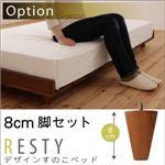 【ベッド別売り】 専用別売品(脚) 脚8cm   カラー:ホワイトウォッシュ  デザインすのこベッド Resty リスティー