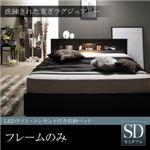 収納ベッド セミダブル  【フレームのみ】 フレームカラー:ブラック  LEDライト・コンセント付き収納ベッド Estado エスタード