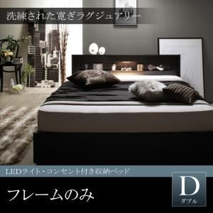 収納ベッド ダブル  【フレームのみ】 フレームカラー:ブラック  LEDライト・コンセント付き収納ベッド Estado エスタード