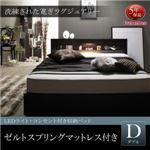 収納ベッド ダブル  ゼルトスプリングマットレス付 フレームカラー:ブラック マットレスカラー:グレー LEDライト・コンセント付き収納ベッド Estado エスタード
