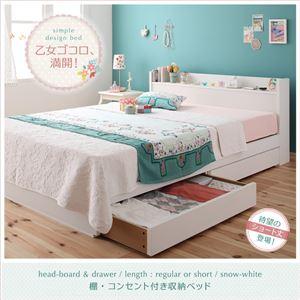 収納ベッド セミシングル ショート丈 【フレームのみ】 フレームカラー:ホワイト  棚・コンセント付き収納ベッド Fleur フルール