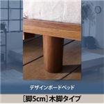 【ベッド別売り】 専用別売品(脚) 木脚タイプ 脚5cm   カラー:ウォルナットブラウン  デザインボードベッド Bona ボーナ