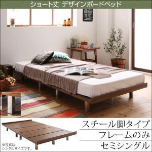 デザインボードベッド Catalpa キャタルパ ベッド スチール脚タイプ ショート丈