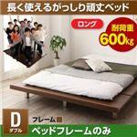 すのこベッド ダブル ロング丈 【フレームのみ】 フレームカラー:ウォルナットブラウン  頑丈デザインすのこベッド RinForza リンフォルツァ