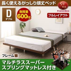 すのこベッド ダブル フルレイアウト フレーム幅140 【マルチラススーパースプリングマットレス付】 フレームカラー:ウォルナットブラウン  頑丈デザインすのこベッド RinForza リンフォルツァの写真1
