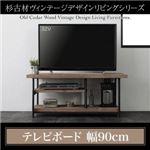 テレビ台 幅90cm   メインカラー:ヴィンテージナチュラル×ブラック  杉古材ヴィンテージデザインリビングシリーズ Bartual バーチュアル