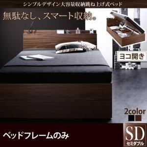 収納ベッド セミダブル 横開き 深さラージ 【フレームのみ】 フレームカラー:ブラック  シンプルデザイン大容量収納跳ね上げ式ベッド Novia ノービア - 拡大画像