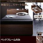 収納ベッド セミダブル 横開き 深さラージ 【フレームのみ】 フレームカラー:ブラック  シンプルデザイン大容量収納跳ね上げ式ベッド Novia ノービア