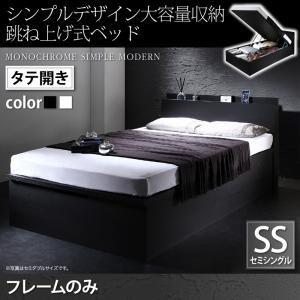 シンプルデザイン大容量収納跳ね上げ式ベッド Fermer フェルマー ベッド 縦開き 深さラージ