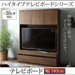 テレビ台  テレビボード  メインカラー:ウォルナットブラウン  ハイタイプテレビボードシリーズ Glass line グラスライン の画像