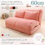 ソファーベッド 60cm   座面カラー:ピンク  ボア生地コンパクトフロアリクライニングソファベッド Eparney エペルネ