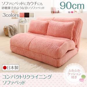 ソファーベッド 90cm   座面カラー:ピンク  ボア生地コンパクトフロアリクライニングソファベッド Eparney エペルネ