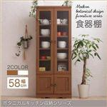 食器棚 幅58 高さ150   メインカラー:ウォルナット  木目が美しいモダンボタニカルキッチン収納シリーズ Botanical ボタニカル