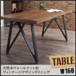 【単品】テーブル 幅160cm テーブルカラー:ウォールナットブラウン  天然木ウォールナット材ヴィンテージデザインダイニング Latina ラティナ の画像
