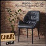 【テーブルなし】 チェア2脚組    座面カラー:ブラック  天然木ウォールナット材ヴィンテージデザインダイニング Latina ラティナ の画像