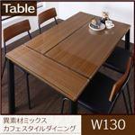 【単品】テーブル ダイニングテーブル 幅130cm テーブルカラー:ブラウン  異素材ミックスカフェスタイルダイニング paint ペイント の画像