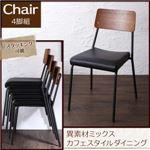 【テーブルなし】 チェア4脚組    座面カラー:ブラック  異素材ミックスカフェスタイルダイニング paint ペイント の画像