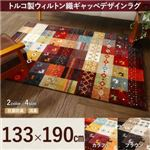 ラグマット 133×190cm   メインカラー:カラフルレッド  トルコ製ウィルトン織ギャッベデザインラグ ELISA エリザ