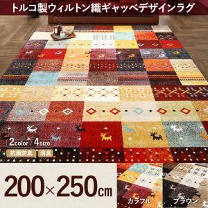 ラグマット 200×250cm   メインカラー:カラフルブラウン  トルコ製ウィルトン織ギャッベデザインラグ ELISA エリザ