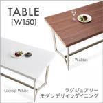 【単品】テーブル 幅150cm テーブルカラー:グロッシーホワイト  ラグジュアリーモダンデザインダイニング Ajmer アジュメール の画像