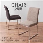 【テーブルなし】 チェア    座面カラー:ブラウン  ラグジュアリーモダンデザインダイニング Ajmer アジュメール