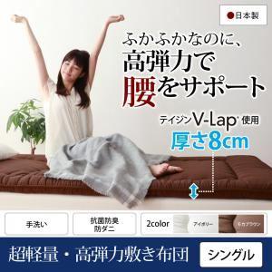 【単品】敷布団 シングル   メインカラー:アイボリー  テイジン V-Lap使用 日本製 体圧分散で腰にやさしい 朝の目覚めを考えた超軽量・高弾力