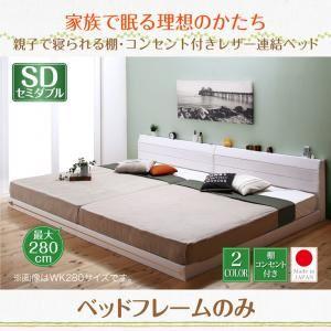 親子で寝られる棚・コンセント付きレザー連結ベッド Familiena ファミリーナ ベッド
