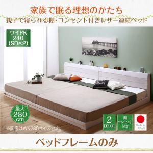 連結ベッド ワイドK240(SD×2)  【フレームのみ】 フレームカラー:ダークブラウン  親子で寝られる棚・コンセント付きレザー連結ベッド Familiena ファミリーナ