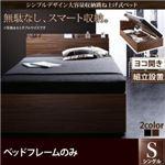 【組立設置費込】 収納ベッド シングル 横開き 深さラージ 【フレームのみ】 フレームカラー:ウォルナットブラウン  シンプルデザイン大容量収納跳ね上げ式ベッド Novia ノービア