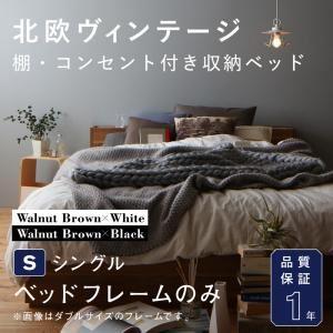 収納ベッド シングル  【フレームのみ】 フレームカラー:ウォルナット×ホワイト  北欧ヴィンテージ 棚・コンセント付き収納ベッド Equinox イクイノックス - 拡大画像