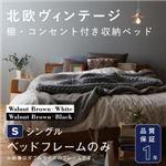 収納ベッド シングル  【フレームのみ】 フレームカラー:ウォルナット×ブラック  北欧ヴィンテージ 棚・コンセント付き収納ベッド Equinox イクイノックス
