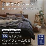 収納ベッド セミダブル  【フレームのみ】 フレームカラー:ウォルナット×ホワイト  北欧ヴィンテージ 棚・コンセント付き収納ベッド Equinox イクイノックス