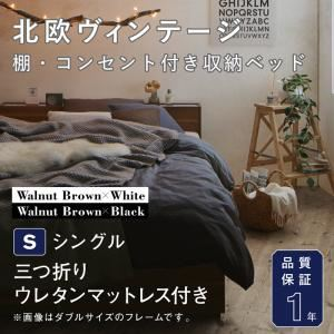 収納ベッド シングル  【三つ折りウレタンマットレス付】 フレームカラー:ウォルナット×ブラック  北欧ヴィンテージ 棚・コンセント付き収納ベッド Equinox イクイノックス