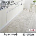キッチンマット 60×150cm   メインカラー:シャビーアイボリー  拭ける・はっ水 タイル柄シャビーシックマット Orchisco オルキスコ
