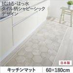 キッチンマット 60×180cm   メインカラー:シャビーアイボリー  拭ける・はっ水 タイル柄シャビーシックマット Orchisco オルキスコ
