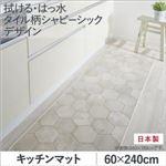 キッチンマット 60×240cm   メインカラー:シャビーアイボリー  拭ける・はっ水 タイル柄シャビーシックマット Orchisco オルキスコ