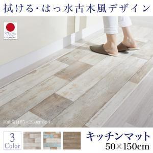 キッチンマット 50×150cm   メインカラー:サックスブルー  拭ける・はっ水 古木風マット Floldy フロルディー