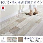 キッチンマット 50×150cm   メインカラー:シャビーグレー  拭ける・はっ水 古木風マット Floldy フロルディー