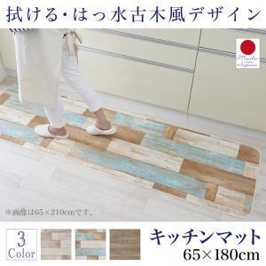 キッチンマット 65×180cm   メインカラー:サックスブルー  拭ける・はっ水 古木風マット Floldy フロルディー