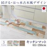 キッチンマット 65×210cm   メインカラー:サックスブルー  拭ける・はっ水 古木風マット Floldy フロルディー