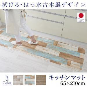 キッチンマット65×210cmメインカラー:オークブラウン拭ける・はっ水古木風マットFloldyフロルディー